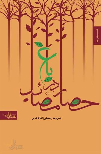 تصویر از باغ در حصار مصائب