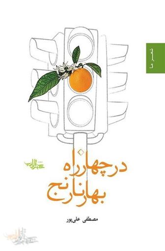 تصویر از در چهارراه بهار نارنج