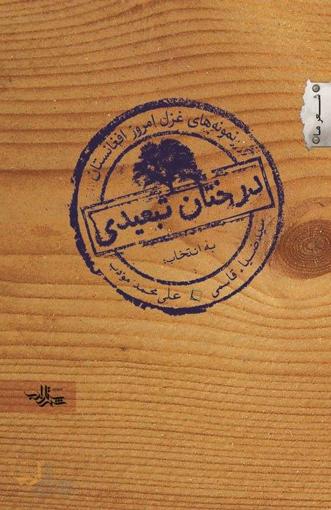 تصویر از درختان تبعیدی