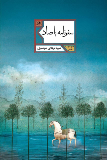 تصویر از سفرنامه با صاد