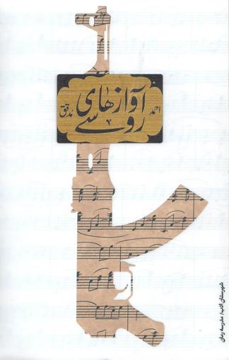 تصویر از آوازهای روسی