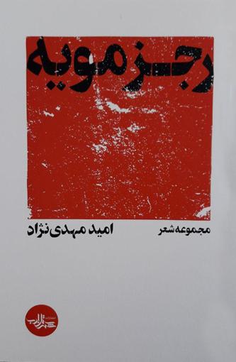 تصویر از رجزمویه