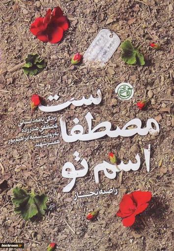 تصویر از اسم تو مصطفاست