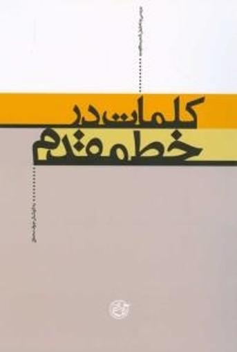 تصویر از کلمات در خط مقدم