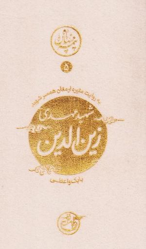 تصویر از نیمه پنهان ماه 5 (شهید زین الدین)