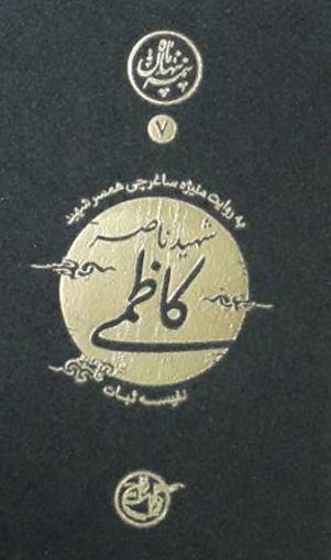 تصویر از نیمه پنهان ماه 7 (شهید کاظمی)