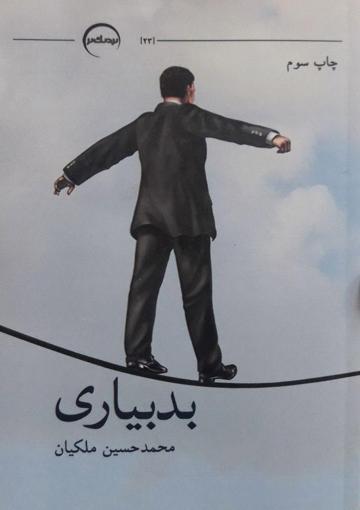 تصویر از بدبیاری