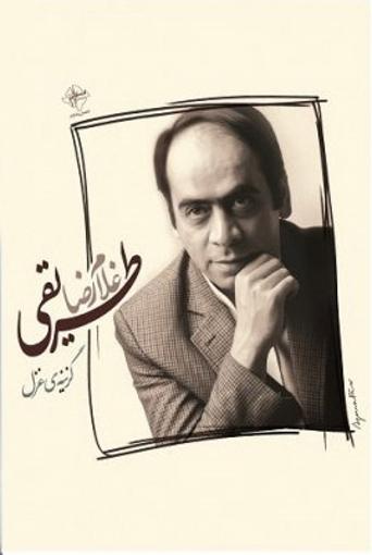 تصویر از گزیده غزل غلامرضا طریقی
