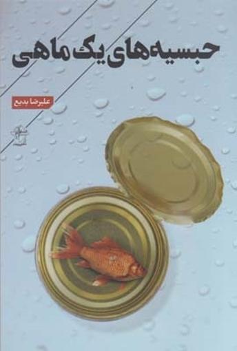 تصویر از حبسیه های یک ماهی