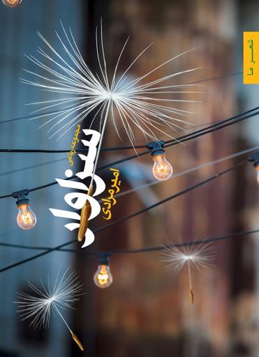 تصویر از سزاوار