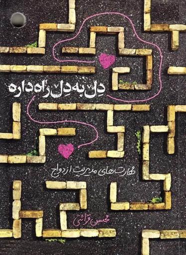 تصویر از دل به دل راه دارد