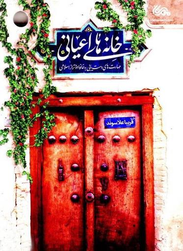 تصویر از خانه های اعیانی