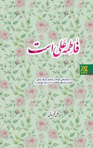 تصویر از فاطمه علی است