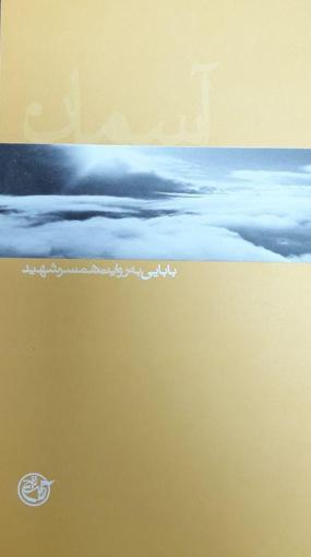 تصویر از آسمان 1 (شهید بابایی به روایت همسر شهید)