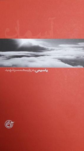 تصویر از آسمان 3 (شهید یاسینی به روایت همسر شهید)