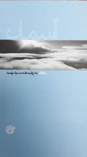 تصویر از آسمان 4 (شهید دوران به روایت همسر شهید)