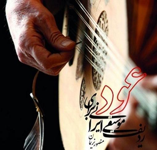 تصویر از آلبوم موسیقی ردیف عود نریمان