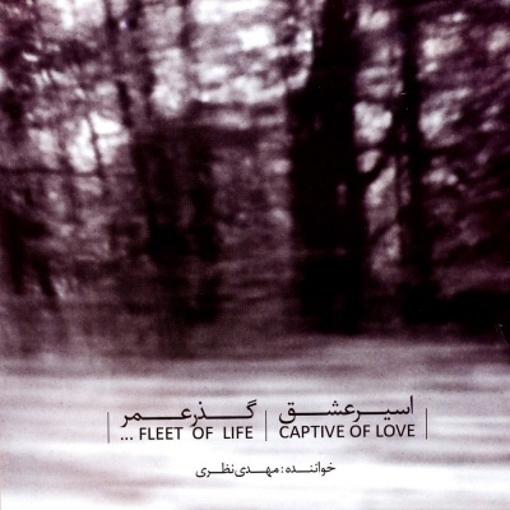 تصویر از آلبوم موسیقی اسیر عشق