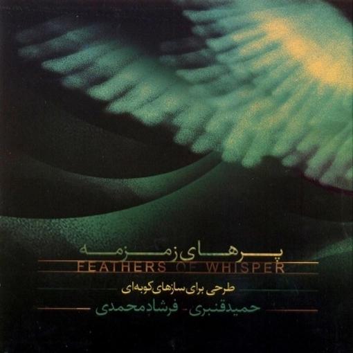 تصویر از آلبوم موسیقی پرهای زمزمه