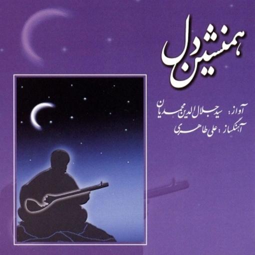 تصویر از آلبوم موسیقی همنشین دل