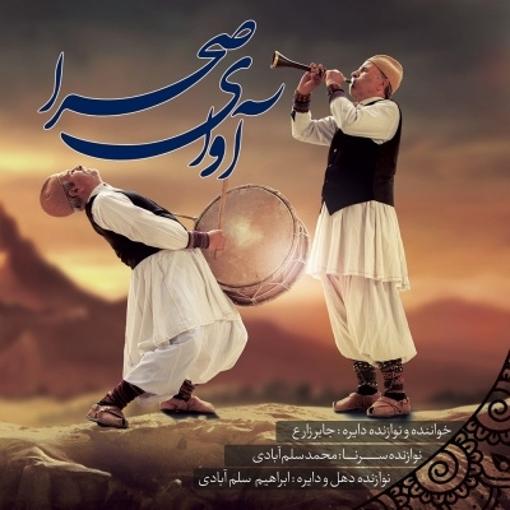 تصویر از آلبوم موسیقی آوای صحرا