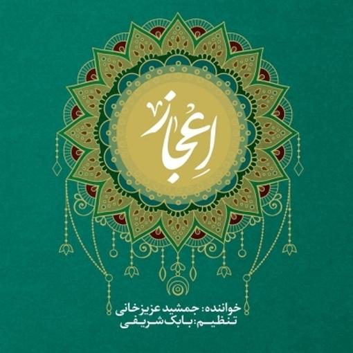 تصویر از آلبوم موسیقی اعجاز