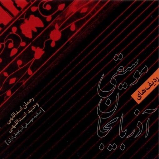 تصویر از آلبوم موسیقی ردیف های موسیقی آذربایجان ایران