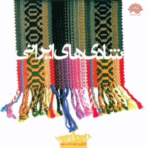 تصویر از آلبوم موسیقی شادی های ایرانی ۲