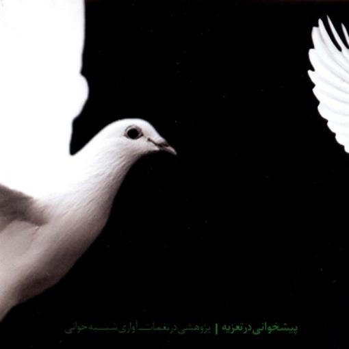 تصویر از آلبوم پیشخوانی در تعزیه ۱