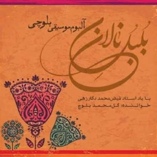 تصویر از آلبوم بلبل نالان
