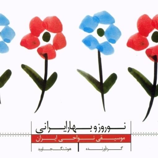 تصویر از آلبوم نوروز و بهار ایرانی ۳