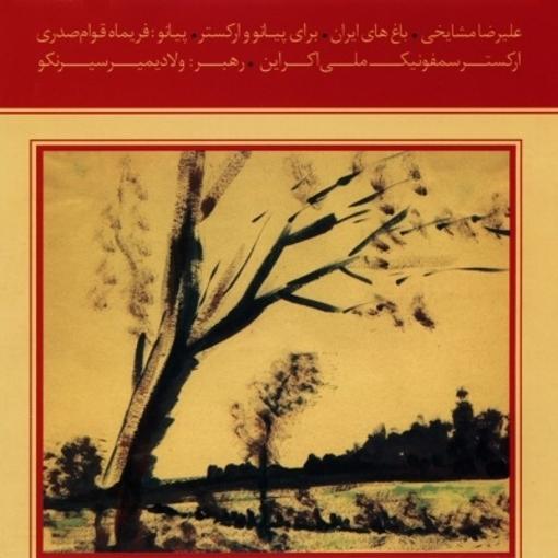 تصویر از آلبوم باغ های ایرانی