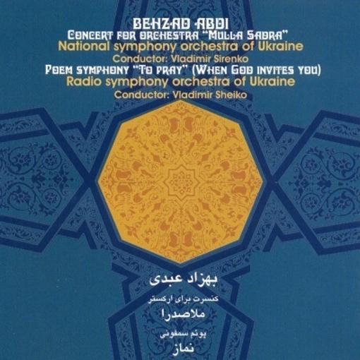 تصویر از آلبوم ملاصدرا - نماز