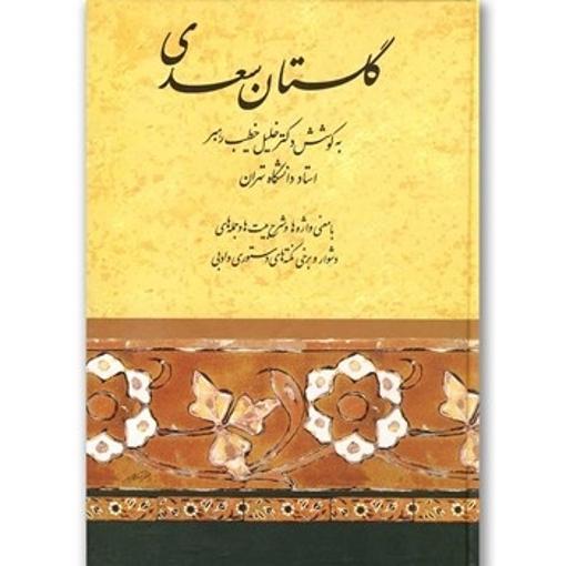 تصویر از گلستان سعدی (خطیب رهبر)