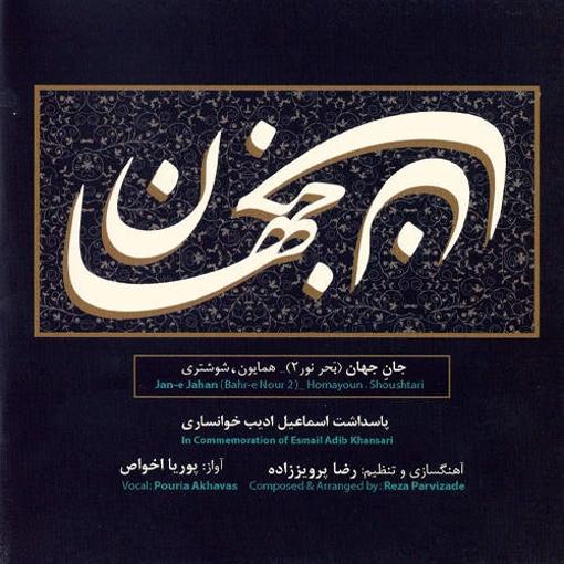 تصویر از آلبوم موسیقی جان جهان
