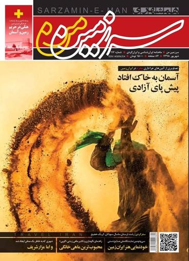 تصویر از مجله ماهنامه همشهری شماره 116 - شهریور 1398