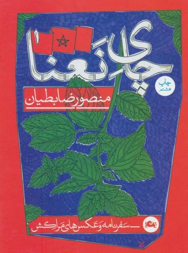 تصویر از چای نعنا (سفرنامه و عکس های مراکش)