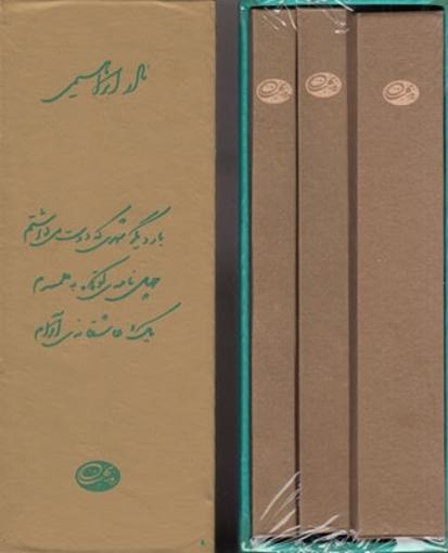 تصویر از عاشقانه های نادر ابراهیمی (جلد سخت)