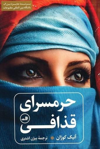 تصویر از حرمسرای قذافی