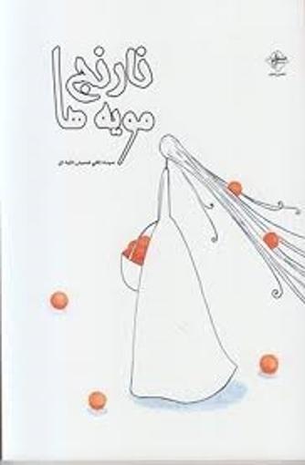 تصویر از نارنج مویه ها