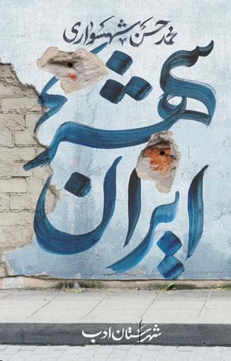 تصویر از ایران شهر 2