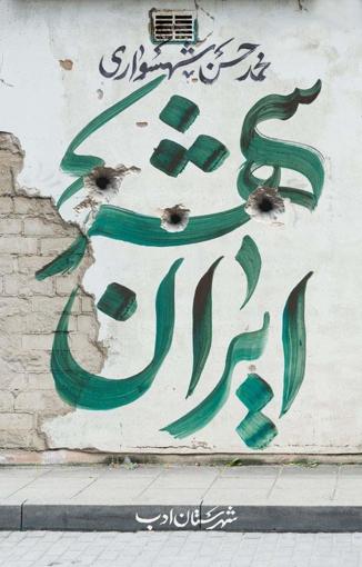 تصویر از ایران شهر 3