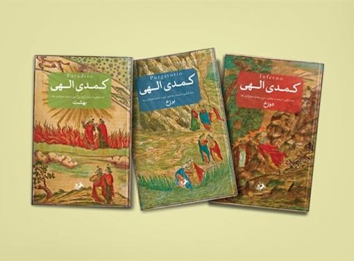 تصویر از سه گانه کمدی الهی(برزخ - دوزخ - بهشت)