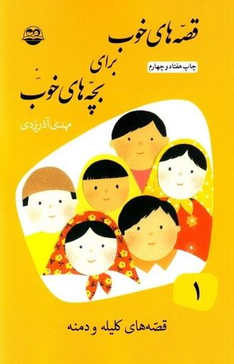 تصویر از قصه های خوب برای بچه های خوب 1