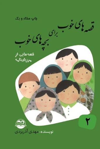تصویر از قصه های خوب برای بچه های خوب 2