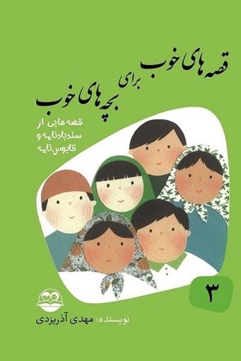 تصویر از قصه های خوب برای بچه های خوب 3