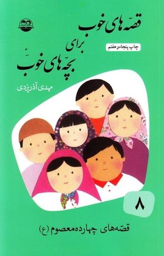 تصویر از قصه های خوب برای بچه های خوب 8