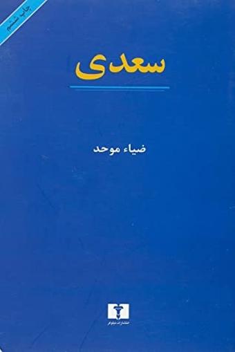 تصویر از سعدی