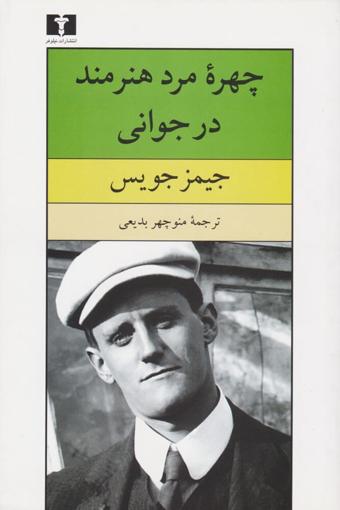 تصویر از چهره مرد هنرمند در جوانی
