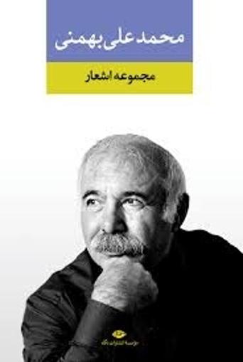 تصویر از مجموعه اشعار محمدعلی بهمنی